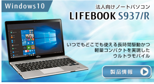 Fujitsu Lifebook laptop for Japanese business market
